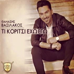 Thanasis Vasilakos -Ti Koritsi Eho Ego
